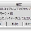 『BookmarkDD』で Firefox のブックマーク整理
